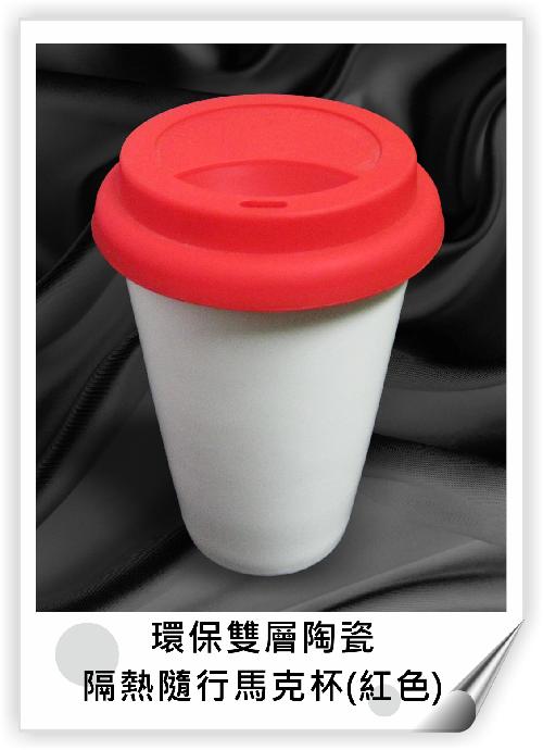環保雙層陶瓷隔熱隨行馬克杯(紅色)
